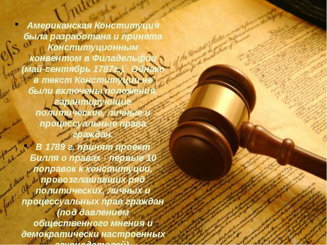 Американская Конституция была разработана и принята Конституционным конвентом...