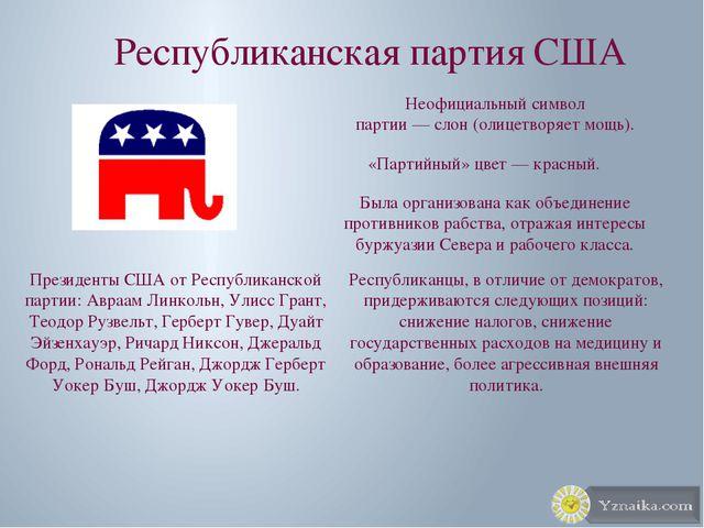 Республиканская партия США Неофициальный символ партии—слон(олицетворяет м...
