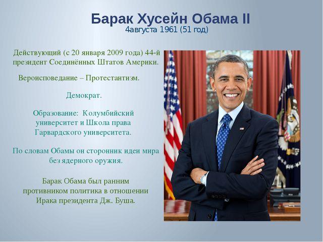 Барак Хусейн Обама II 4августа 1961(51год) Действующий (с20 января2009...