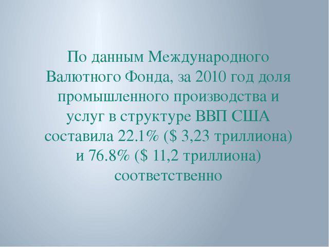 По даннымМеждународного Валютного Фонда, за 2010 год доля промышленного прои...