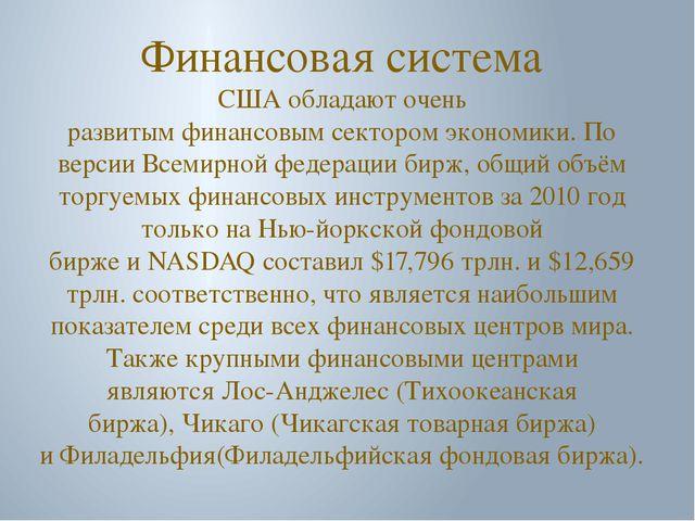 Финансовая система США обладают очень развитымфинансовымсектором экономики....