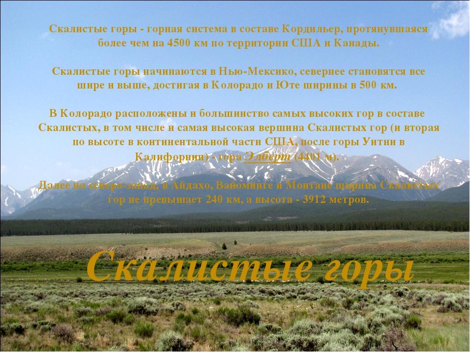 Скалистые горы- горная система в составе Кордильер, протянувшаяся более чем...