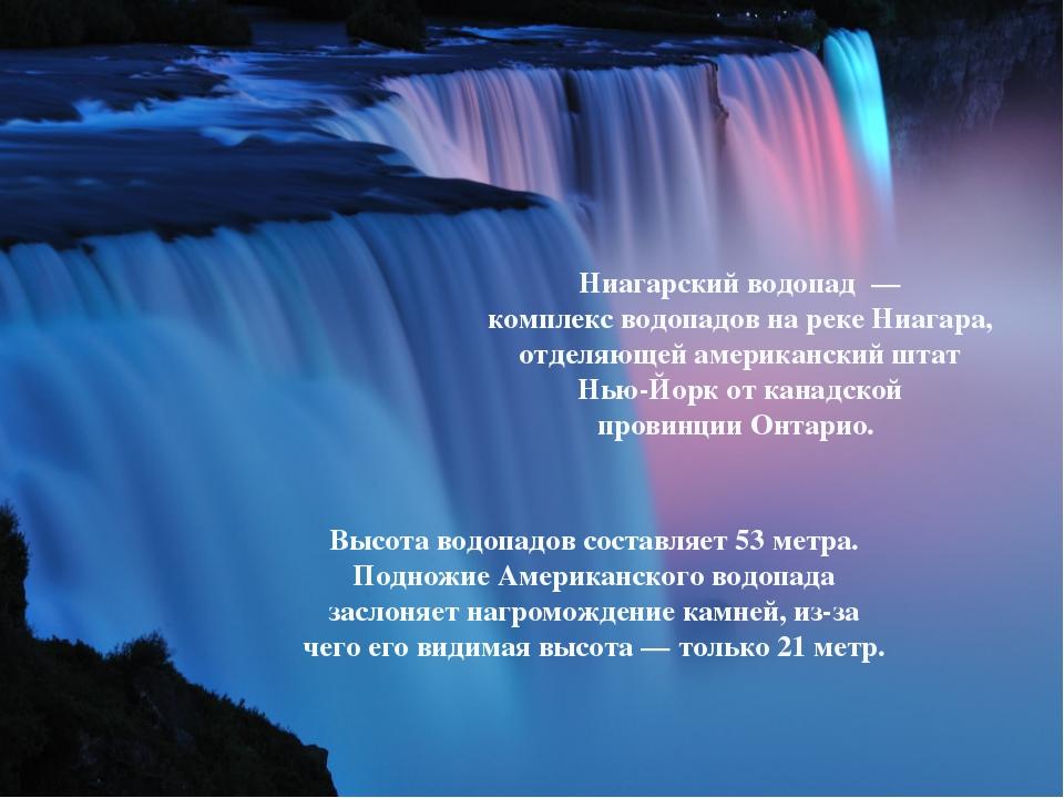 Ниагарский водопад— комплексводопадовнарекеНиагара, отделяющей американ...
