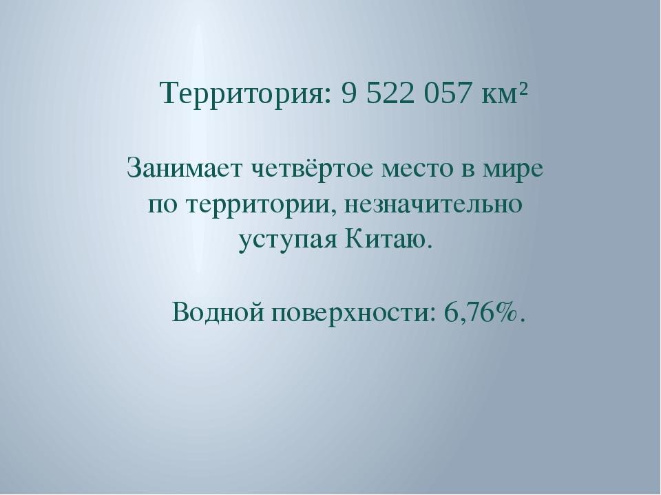 Территория: 9 522 057 км² Водной поверхности: 6,76%. Занимает четвёртое место...