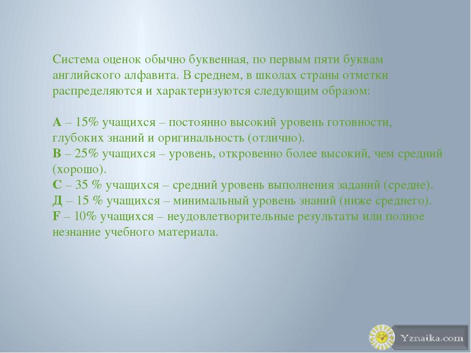 Система оценок обычно буквенная, по первым пяти буквам английского алфавита....