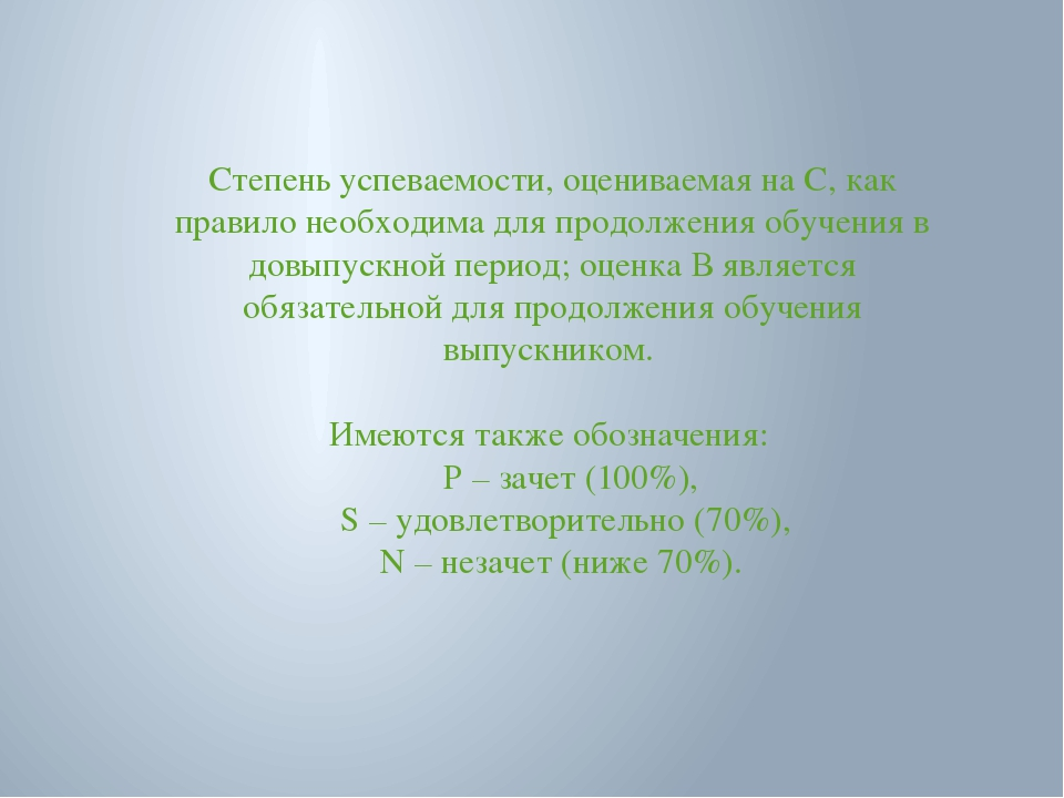 Степень успеваемости, оцениваемая на С, как правило необходима для продолжени...