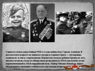 Одним из самых юных бойцов РККА в годы войны был Сережа Алешков. В шестилетн