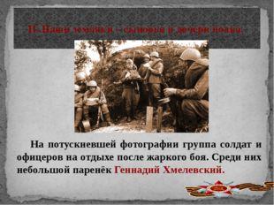 II .Наши земляки – сыновья и дочери полка. На потускневшей фотографии группа