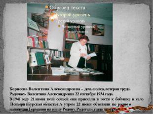 Корнеева Валентина Александровна – дочь полка, ветеран труда. Родилась Валент