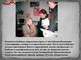 Когда была бомбежка, снаряд попал прямо в хату бабушки Валентины Александров