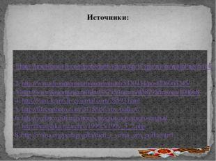 1.http://arsenkaa.wix.com/pobeda#!victoryday17.jpg/zoom/mainPage/i41yj 2. htt