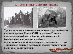 I. Дети войны. Сыновья Полка . Традиция «сынов полка» существовала в русской