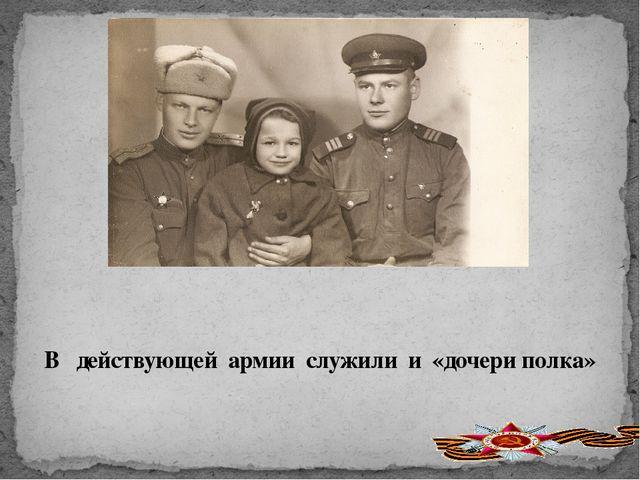 В действующей армии служили и «дочери полка»