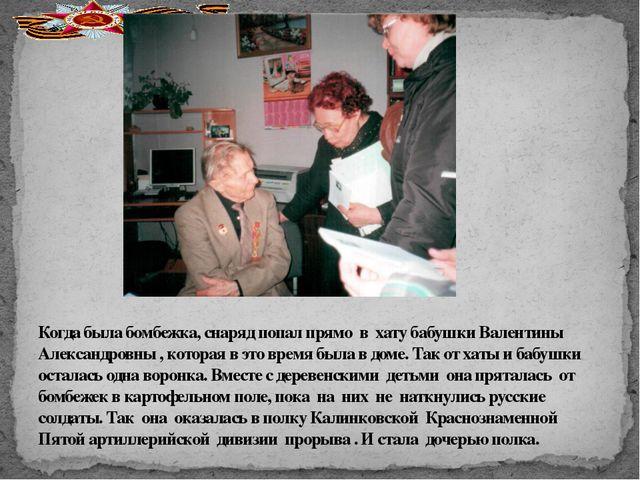Когда была бомбежка, снаряд попал прямо в хату бабушки Валентины Александров...