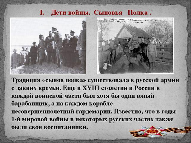 I. Дети войны. Сыновья Полка . Традиция «сынов полка» существовала в русской...