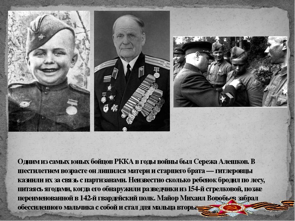Одним из самых юных бойцов РККА в годы войны был Сережа Алешков. В шестилетн...
