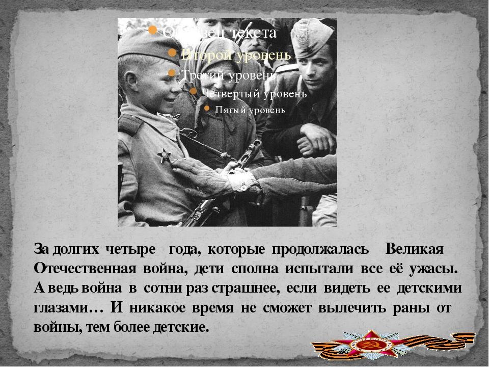 За долгих четыре года, которые продолжалась Великая Отечественная война, дети...