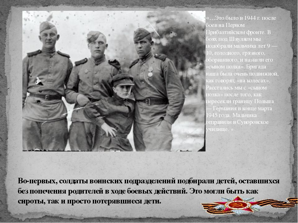 Во-первых, солдаты воинских подразделений подбирали детей, оставшихся без по...