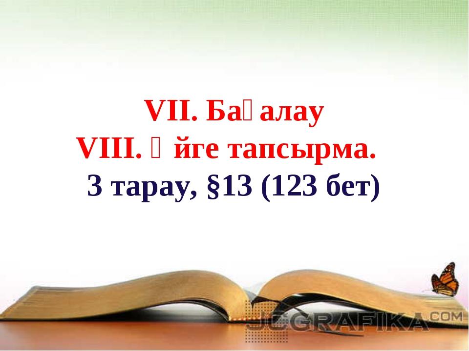 VІІ. Бағалау VІІІ. Үйге тапсырма. 3 тарау, §13 (123 бет)