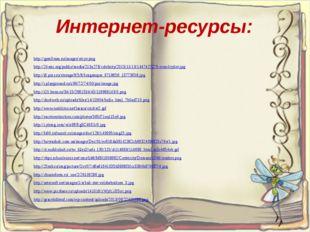 Интернет-ресурсы: http://gym3sam.ru/images/otzyv.png http://24smi.org/public/