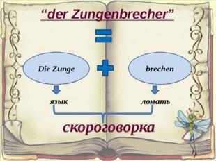 """""""der Zungenbrecher"""" Die Zunge brechen язык ломать скороговорка"""