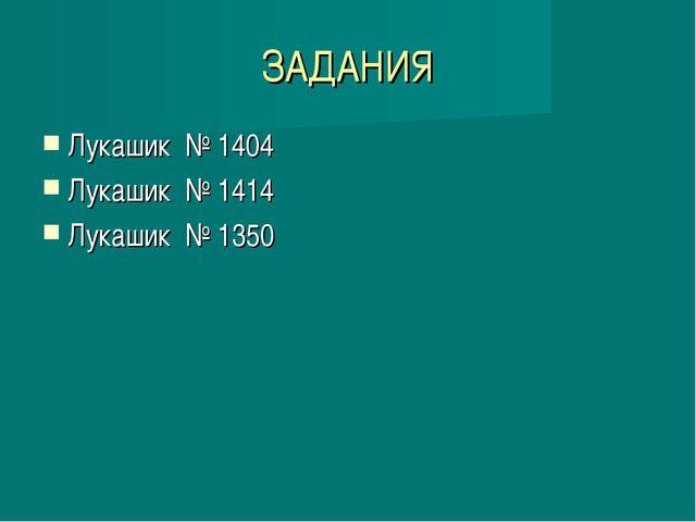ЗАДАНИЯ Лукашик № 1404 Лукашик № 1414 Лукашик № 1350
