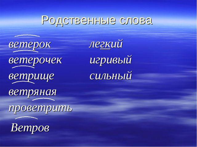 Родственные слова ветерок ветерочек ветрище ветряная проветрить легкий игривы...