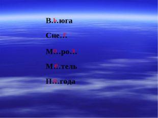 В…юга ь Сне… М…ро… М…тель П…года г о з е о