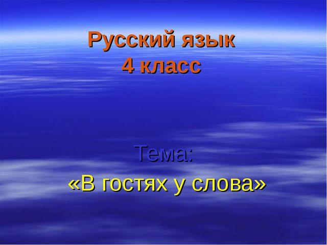 Русский язык 4 класс Тема: «В гостях у слова»
