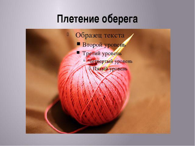 Плетение оберега