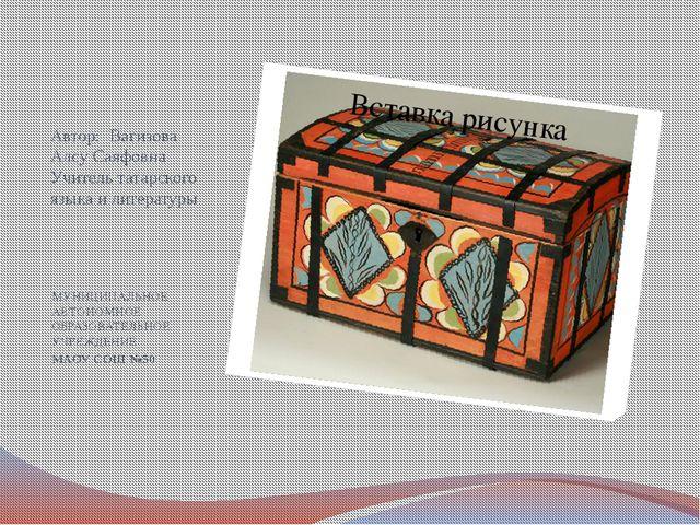 Автор: Вагизова Алсу Саяфовна Учитель татарского языка и литературы МУНИЦИПАЛ...
