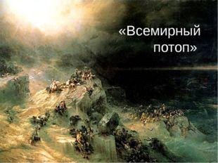 «Всемирный потоп»
