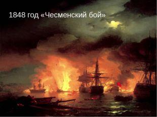 1848 год «Чесменский бой»