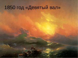 1850 год «Девятый вал»