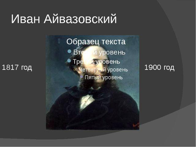 Иван Айвазовский 1817 год 1900 год Ребёнком он играл на берегу своей родной Ф...