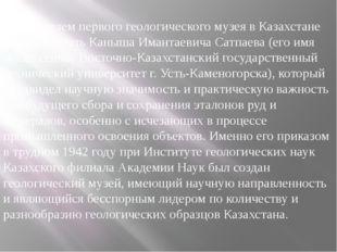 Основателем первого геологического музея в Казахстане можно считатьКаныша И