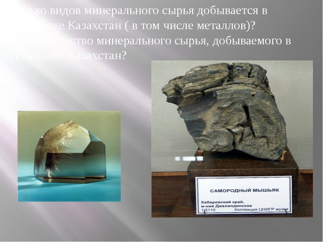 Сколько видов минерального сырья добывается в Республике Казахстан ( в том чи...