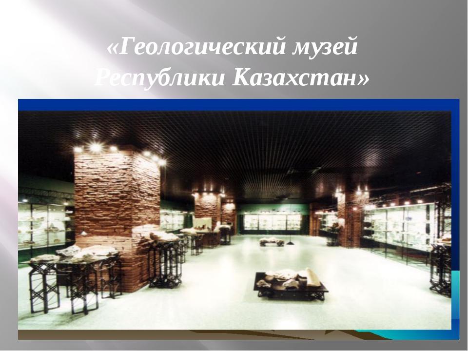 «Геологический музей Республики Казахстан»