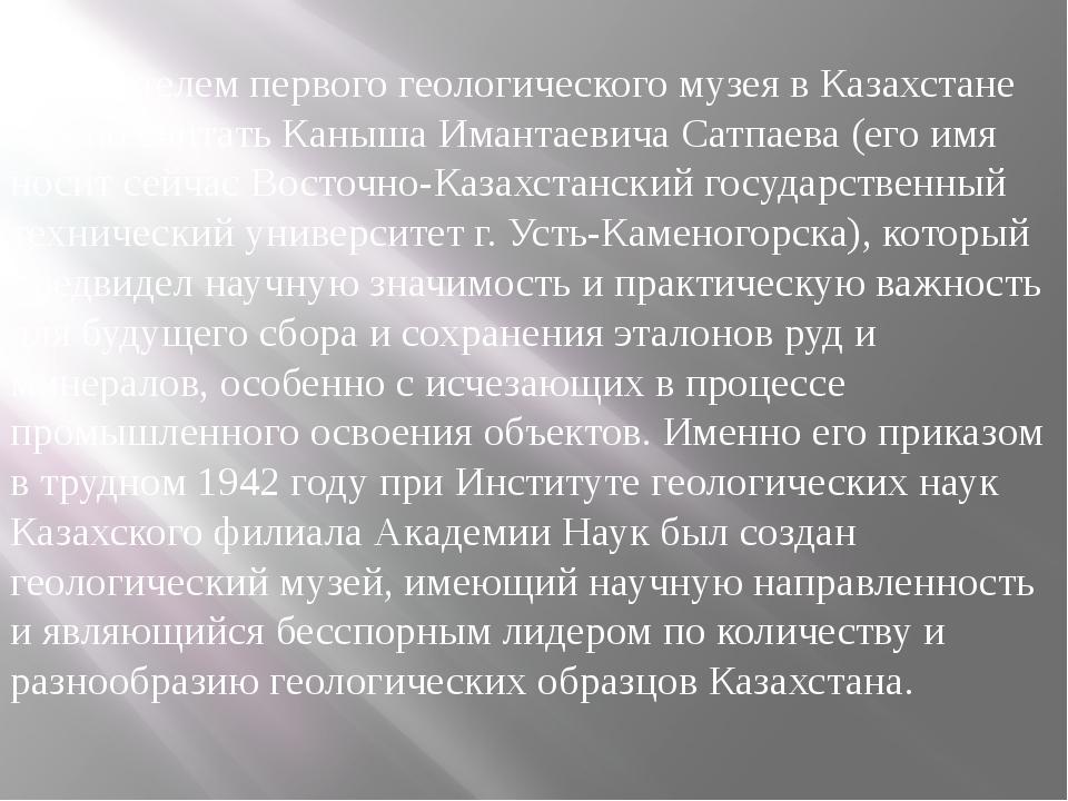 Основателем первого геологического музея в Казахстане можно считатьКаныша И...