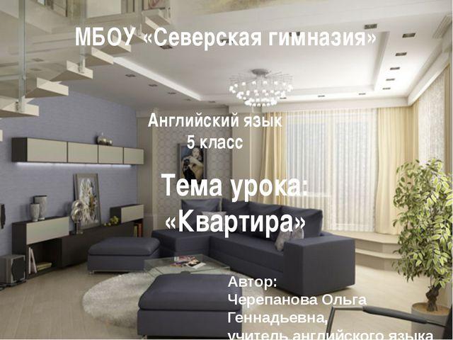 Тема урока: «Квартира» МБОУ «Северская гимназия» Английский язык 5 класс Авто...
