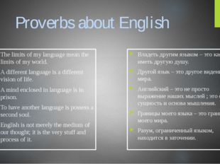 Proverbs about English The limits of my language mean the limits of my world.