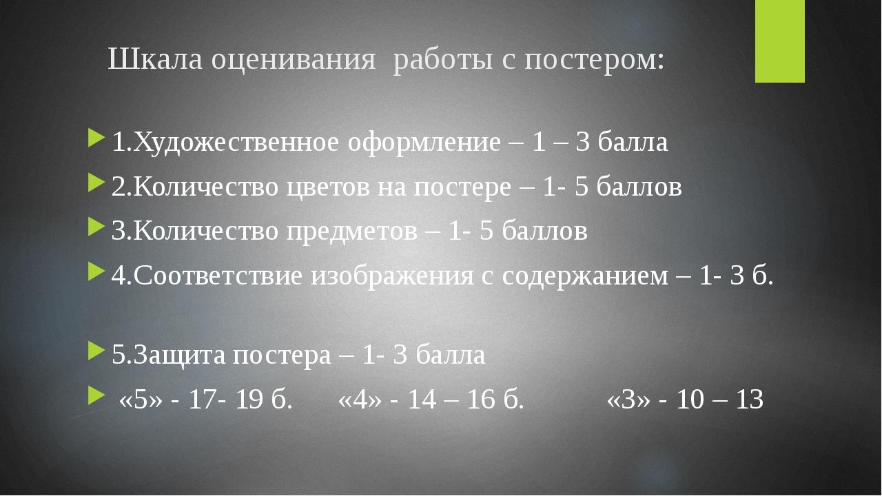 Шкала оценивания работы с постером: 1.Художественное оформление – 1 – 3 балла...