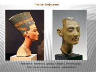 Нефертити – египетская царица, жившая в XIV веке до н.э. Автор этих двух порт