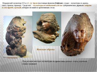 Мордовский скульптор (XX в.) С. Д. Эрьзя (настоящая фамилияНефёдов),создал