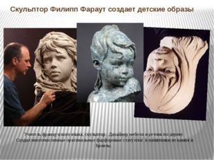 Скульптор Филипп Фараут создает детские образы Учитель французского языка, ск