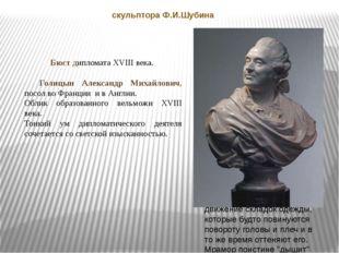 Бюст екатерининского дипломата князя А.М. Голицына—одно из самых блестящих