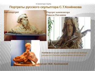 Портреты русского скульптора С.Т.Конёнкова Конёнков возродил дерево в русской