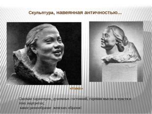 «Нике» Скульптура, навеянная античностью... Сколько характеров, душевных сост