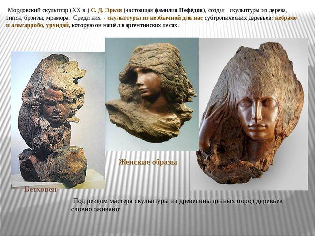 Мордовский скульптор (XX в.) С. Д. Эрьзя (настоящая фамилияНефёдов),создал...