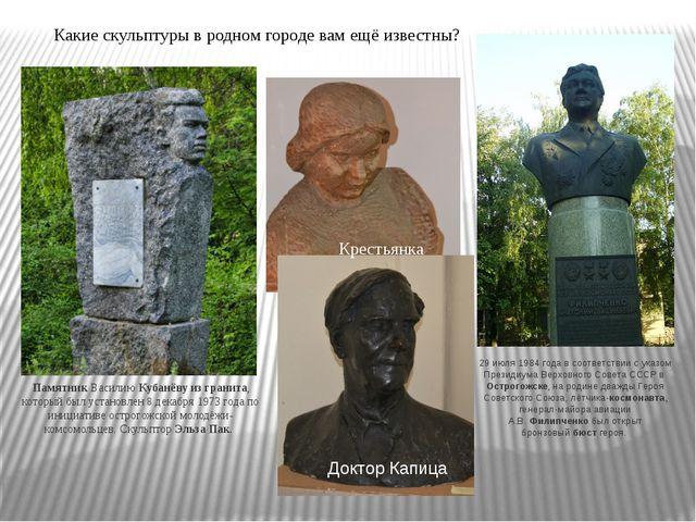 29 июля 1984 года в соответствии с указом Президиума ВерховногоСовета СССР в...